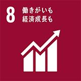 SDGs8のアイコン