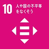 SDGs10のアイコン